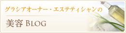 高橋彩の美容ブログ
