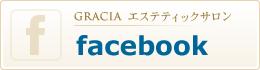 グラシアfacebook